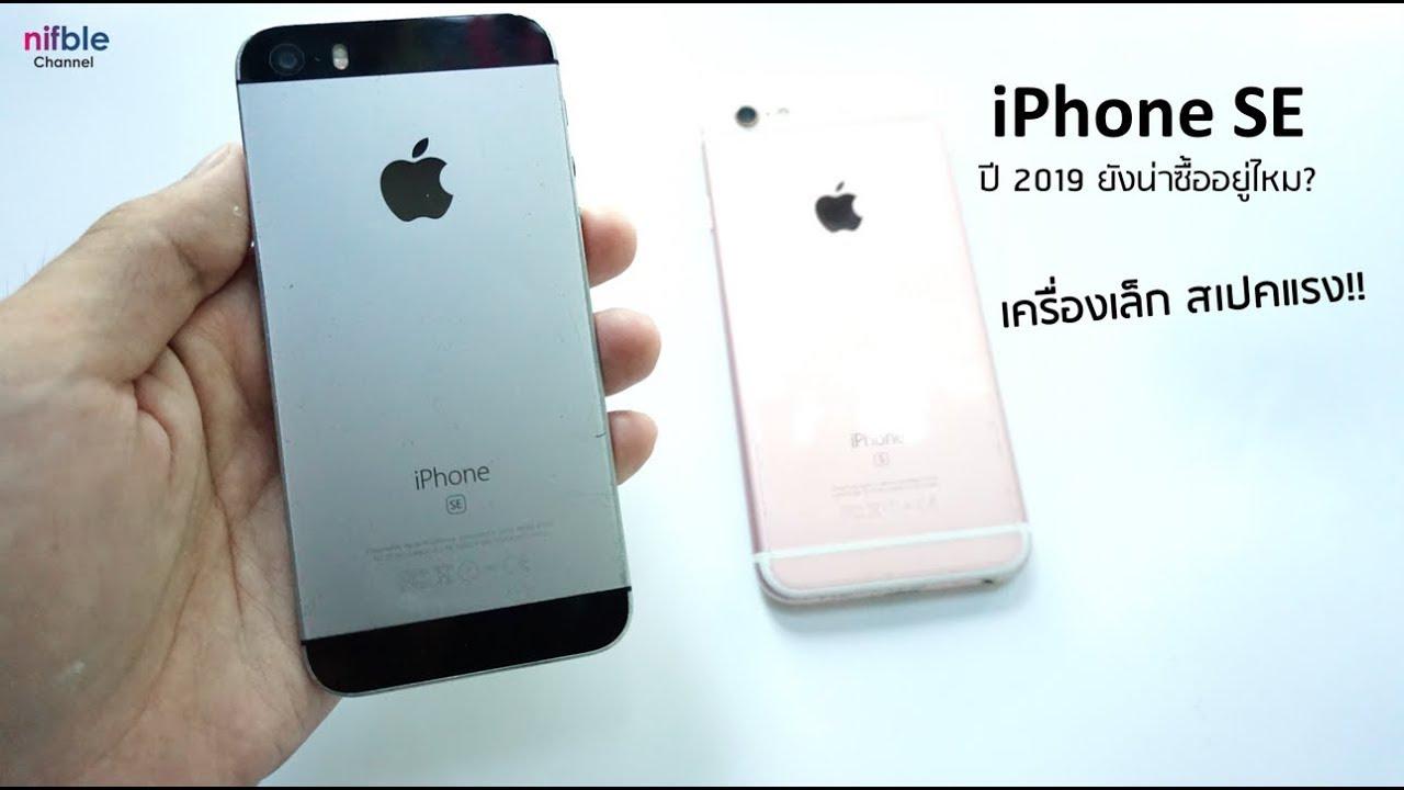 iphone se ป 2019 ย งน าซ ออย ไหม