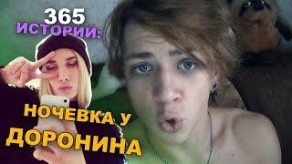 365 Историй: Ночевка у Доронина / Андрей Мартыненко