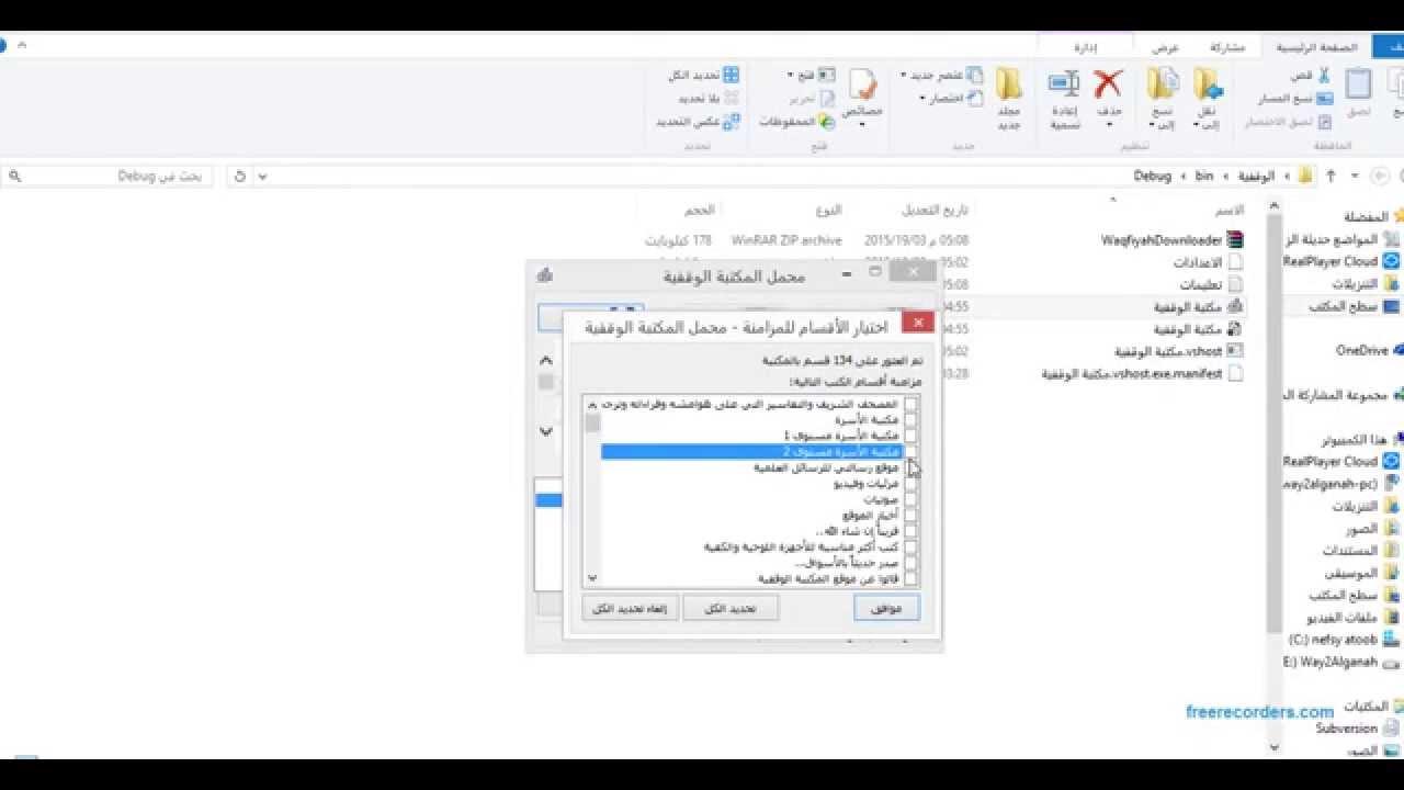 صحيح فقه السنة pdf الوقفية
