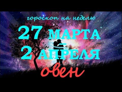 Овен – Гороскоп на завтра, астрологический прогноз для