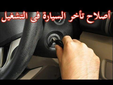 كل اسباب تأخر السيارة فى التشغيل وطرق اصلاحها+ صيانة المارش او السلف