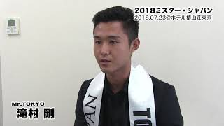 滝村 剛(たきむら つよし) 22歳 身長181 / B 108 / W 70 / H 92 2018...