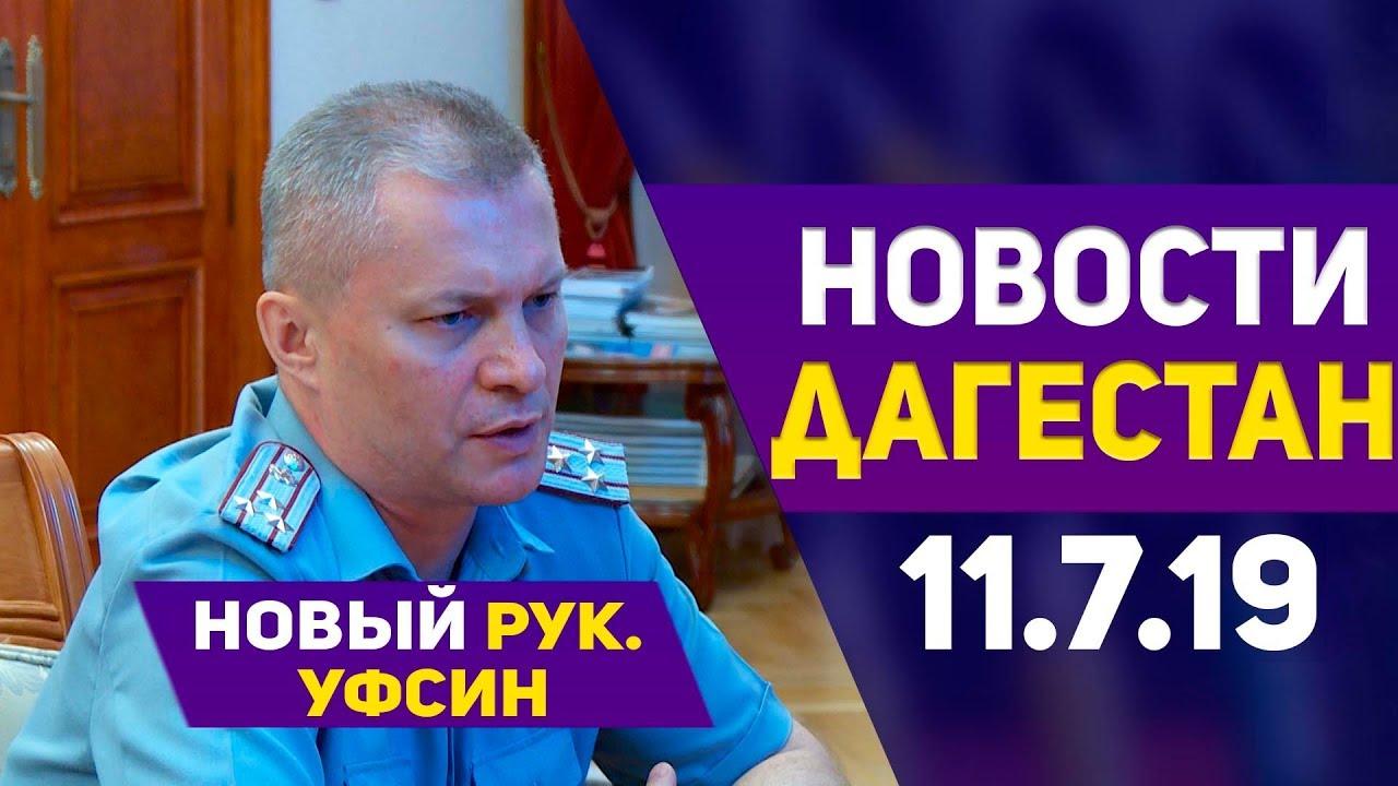 Новости Дагестана за 11.07.2019 | Автоматические Программы для Заработка Биткоинов