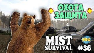 ОХОТА НА МЕДВЕДЯ - ЗАЩИТА БАЗЫ - ВЫЖИВАНИЕ - Mist Survival #36