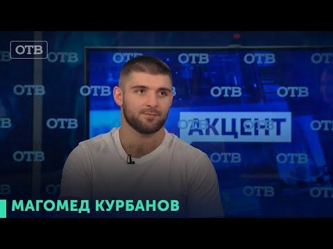 """""""Акцент"""": Магомед Курбанов"""