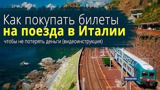 Как покупать билеты на поезда в Италии: пошаговое руководство