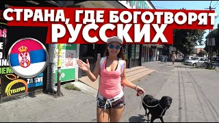 БЕЛГРАД: здесь боготворят русских и Путина