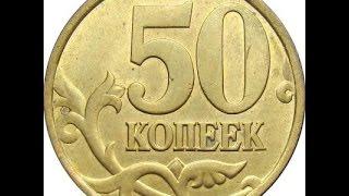 видео 50 копеек (50 копiйок) | Монеты Украины - цены 2016, стоимость