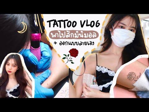 tattoo vlog. พาไปสักลายที่ 3 + ออกแบบลายสัก ft. รีแอคชั่นหม่าม๊า 🥀🌙 | Babyjingko