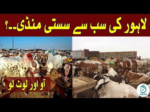 Lahore Ki Sab Say Sasti Mandi?| Aaj Pakistan Ki Awaz | 16th July 2021 | Aaj News