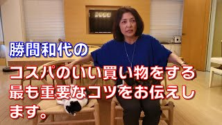 YouTube動画:勝間和代の、コスパのいい買い物をする最も重要なコツをお伝えします。それは、原価構成を知ることです。