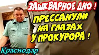 Краснодар ''УхуЕвшие приставы прессуют женщину на глазах у прокурора !''