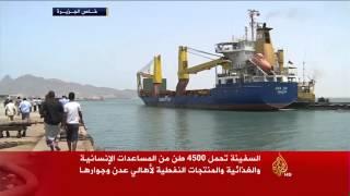 وصول أول سفينة مساعدات أممية إلى ميناء عدن