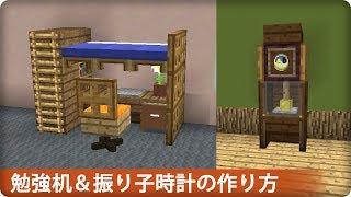 【マインクラフト】防具立てで出来る3つの家具の作り方 (ミニ裏技建築)