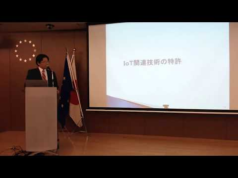 Seminar on Internet of Things (IoT) and 3D printing in IP: a European/Japanese Comparative Analysis