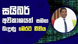 සයිබර් අවකාශයත් සමඟ බැදුණු මෙරට නීතිය | Piyum Vila | 12 - 10 - 2021 | SiyathaTV Thumbnail