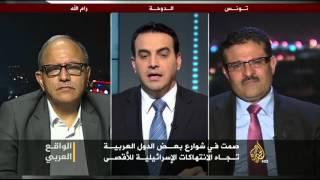 الواقع العربي- تراجع التفاعل العربي مع قضية الأقصى
