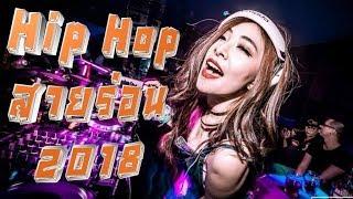 เพลงแดนซ์ Hip Hop (สายร่อน) 2018 Vol.1 [Dj Erng Remix]