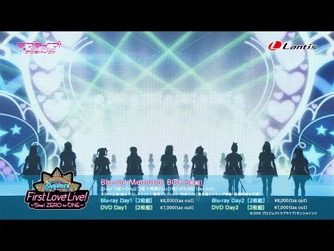 【試聴動画】ラブライブ!サンシャイン!! Aqours First LoveLive! ~Step! ZERO to ONE~  Blu-ray/DVD