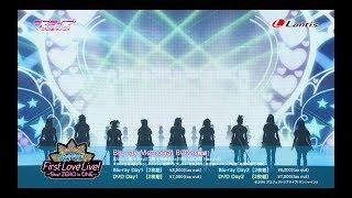 【試聴動画】ラブライブ!サンシャイン!! Aqours First LoveLive! ~Step! ZERO to ONE~  Blu-ray/DVD