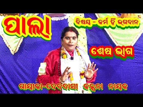ODIA LADIES PALA/KARMA HIN BHAGABAN//KALPANA NAYAK//CULTURAL//END PART