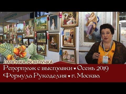 Репортаж с выставки Формула Рукоделия осень 2019г