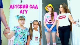 ОТКРЫЛИ ДЕТСКИЙ САД ДОМА!!!