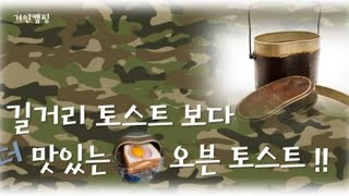 반합토스트/토스트/캠핑요리/캠핑간식/반합요리/반합/군대…