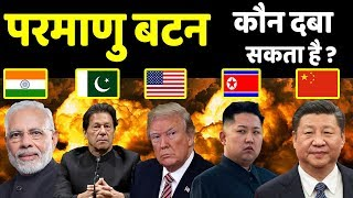 'परमाणु बटन' क्या है ? भारत में कौन