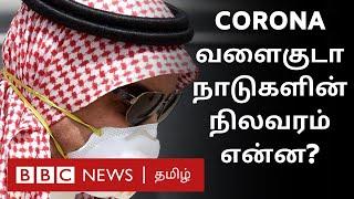Corona Gulf update : Saudi, UAE,Qatar,Bahrain,Oman,Kuwait   explained   Arab countries   