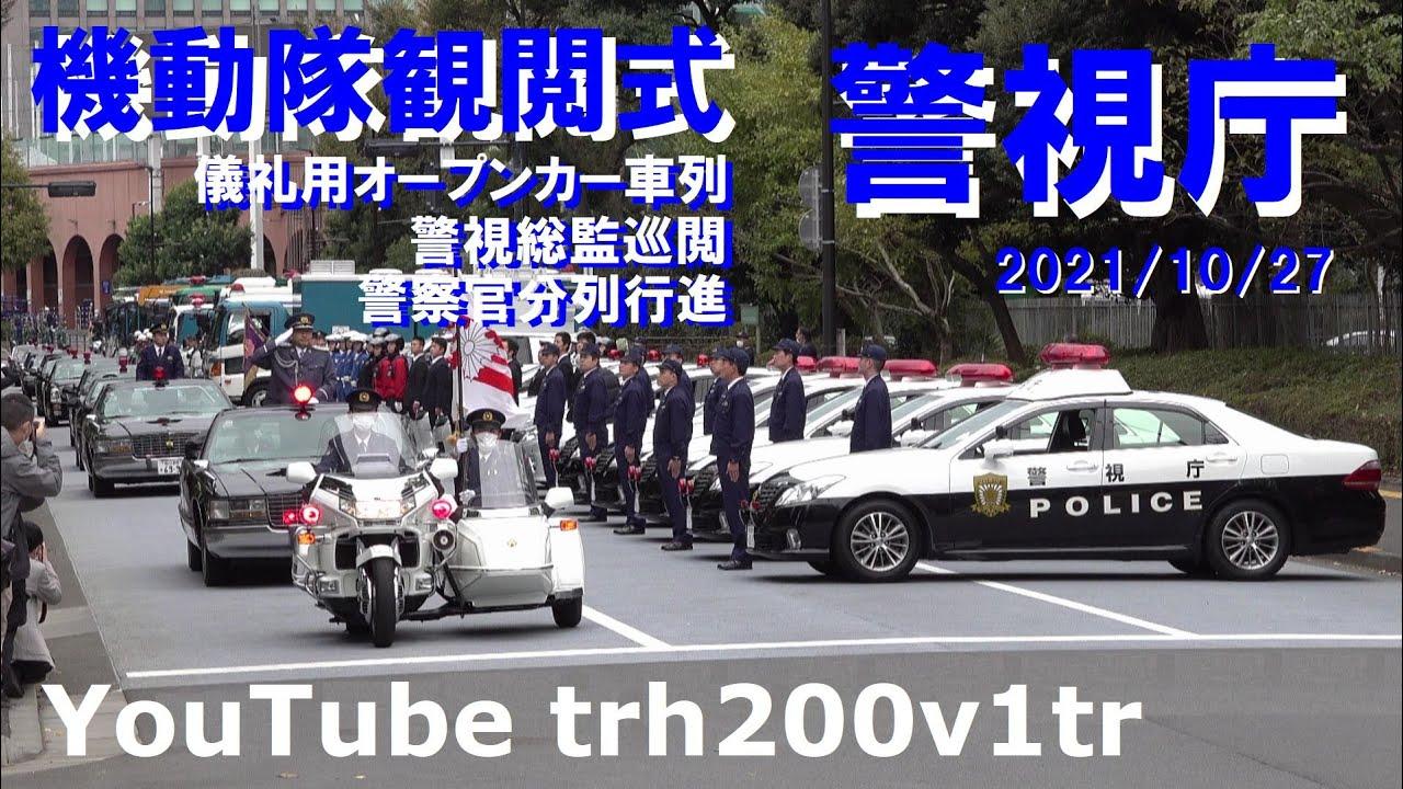 2021警視庁機動隊観閲式 儀礼用オープンカー車列 警視総監巡閲 警察官分列行進