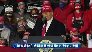 【美國直播中文翻譯】川普總統在威斯康星州發表「支持美國執法者」演講  @新唐人亞太電視台NTDAPTV  20201017