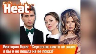Виктория Боня: Сергеенко никто не знает, я бы и не пошла на ее показ!