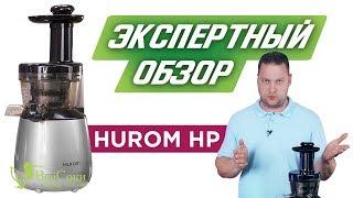 Обзор и тесты соковыжималки Hurom HP - так ли уж она хороша?