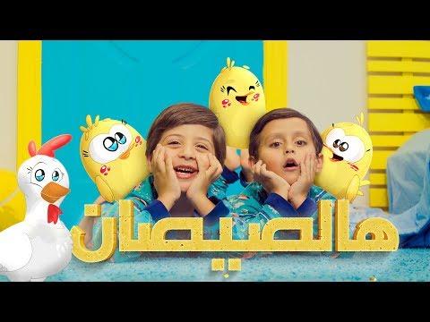 هالصيصان - جاد و|ياد مقداد | Toyor Al Janah