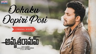 Oohaku oopiri posi lyrical #oohakuoopiriposisong #amruthramammovie #ishakvali amrutharamam starring ram mittakanti,amitha ranganath,srijith gangadharin, jd c...