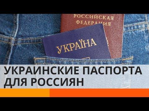 Россиянам упростят получение гражданства Украины?