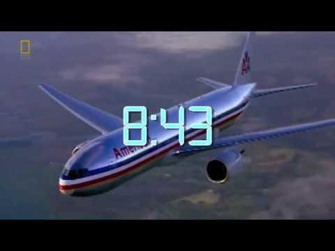За секунду до катастрофы - 11 сентября (9.11)