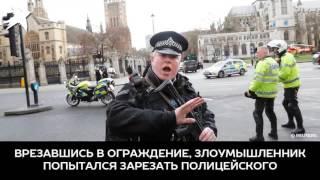 Террорист давил людей на автомобиле и пытался зарезать полицейского возле британского парламента(, 2017-03-22T18:20:30.000Z)