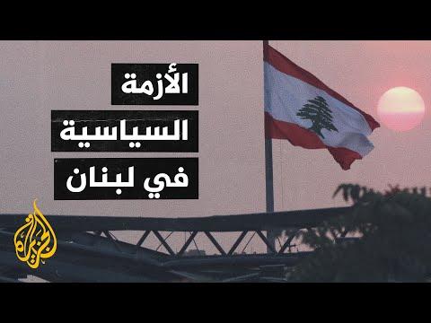 عقوبات أوروبية محتملة ضد شخصيات وكيانات لبنانية متهمة بعرقلة الديمقراطية