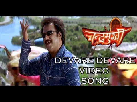 Devare Devare - Chandramukhi ( Hindi) ( Devuda Devuda)