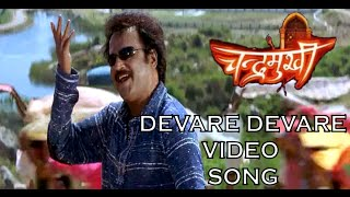 Devare Devare - Chandramukhi ( Hindi) ( Devuda Devuda)