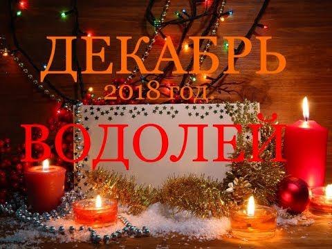 ВОДОЛЕЙ. ДЕКАБРЬ 2018г. САМЫЙ ПОДРОБНЫЙ ТАРО-ПРОГНОЗ.