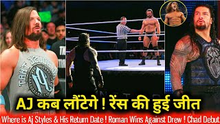 Roman Wins Against Drew ! Aj Returns ! Gable Debut ! WWE Smackdown Event 12th June 2019 Highlights