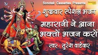 शुक्रवार स्पेशल भजन भक्तों माँ का भजन करो सुरेश वाडेकर Most Popular Mata Rani Ke Bhajan