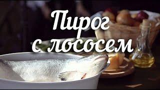 Пирог со свежим лососем [ Рецепты Виталюр ]