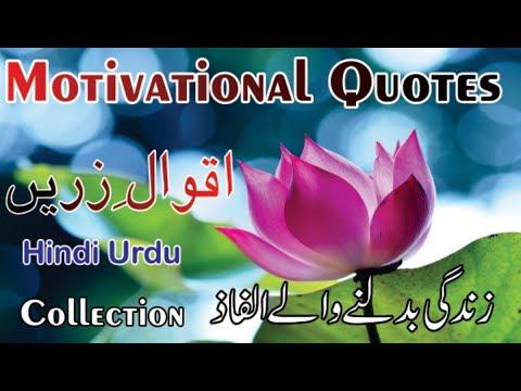 New Quotes In Hindi Urdu 2018 Urdu Hindi Quotes Motivational