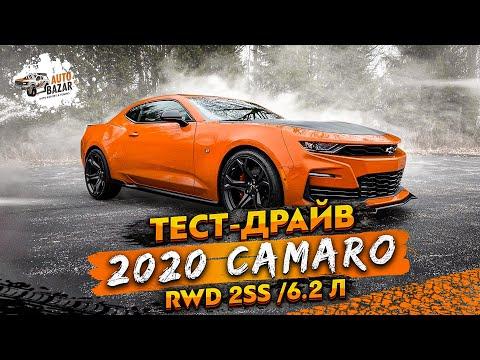2020 Camaro 2SS 1LE - тест-драйв легендарного американского маслкара