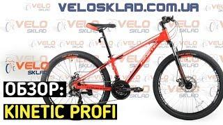 Обзор велосипеда Kinetic PROFI 26 (2019) Velosklad
