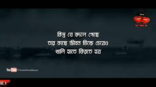 ব্রেকআপ Breakup Heart Touching Love Story Bangla